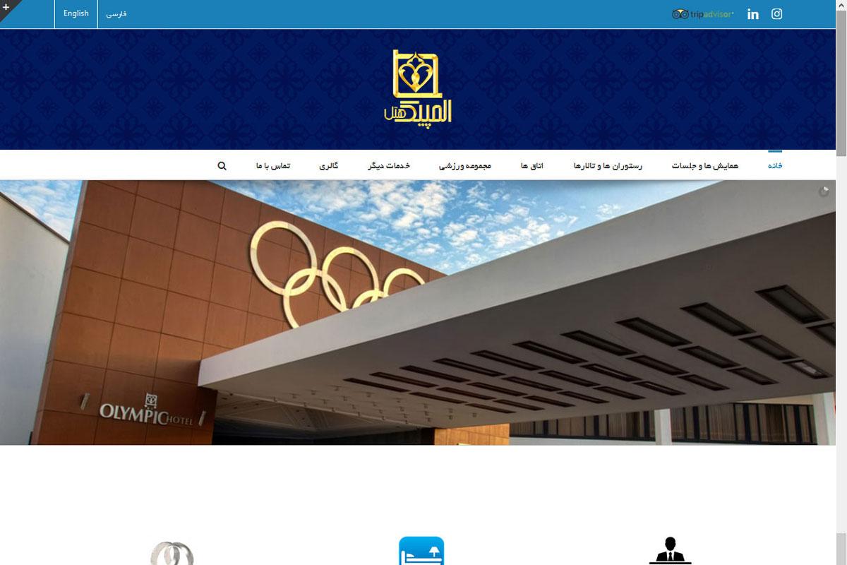 طراحی سایت هتل المپیک