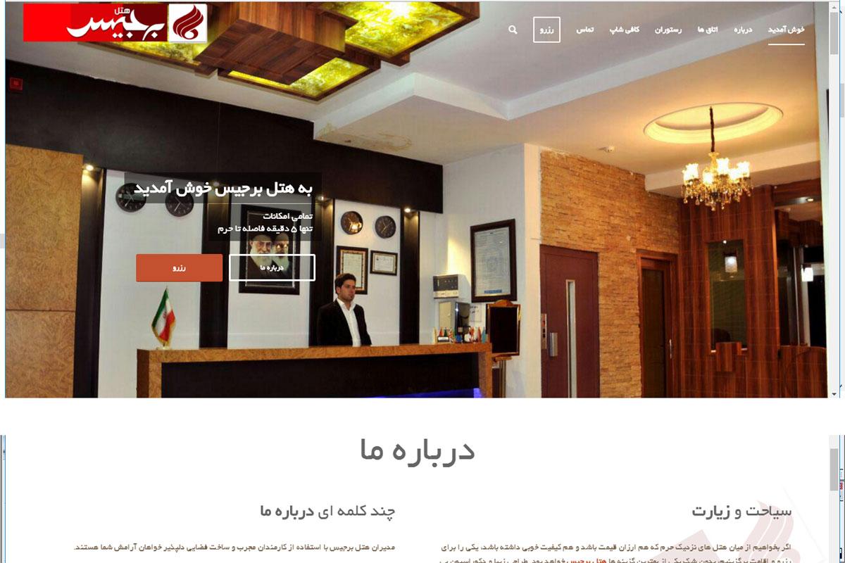 طراحی سایت هتل برجیس مشهد