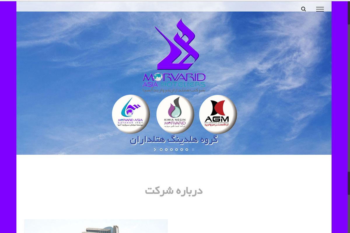طراحی سایت شرکت هتلداران مروارید آسیا