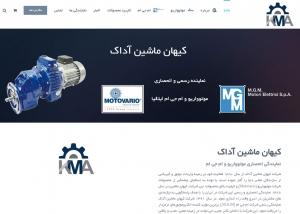 طراحی سایت شرکت کیهان ماشین آداک