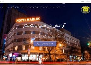 طراحی سایت هتل مارلیک